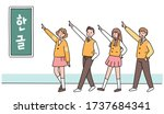 cute students in school uniform ... | Shutterstock .eps vector #1737684341