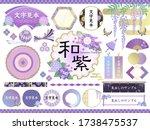 japanese style heading frame... | Shutterstock .eps vector #1738475537