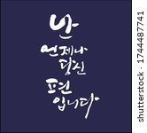 hand drawn korean alphabet  ...   Shutterstock .eps vector #1744487741