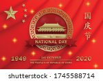 national day of the people's... | Shutterstock .eps vector #1745588714