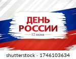 russia day card  poster  banner ... | Shutterstock . vector #1746103634