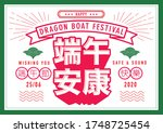 dragon boat festival greetings... | Shutterstock .eps vector #1748725454