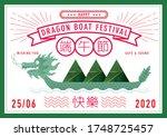 dragon boat festival greetings... | Shutterstock .eps vector #1748725457