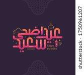 eid adha mubarak arabic...   Shutterstock .eps vector #1750961207