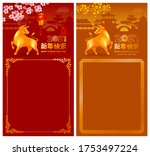banners set for chinese new... | Shutterstock .eps vector #1753497224