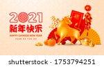 chic festive greeting card for... | Shutterstock .eps vector #1753794251