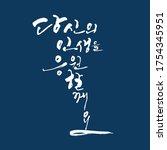 hand drawn korean alphabet  i... | Shutterstock .eps vector #1754345951