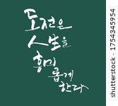 hand drawn korean alphabet ...   Shutterstock .eps vector #1754345954
