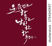 hand drawn korean alphabet  a... | Shutterstock .eps vector #1754345957