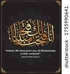 arabic calligraphy innaa...   Shutterstock .eps vector #1755990641