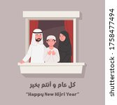 happy arabian family in balcony ... | Shutterstock .eps vector #1758477494