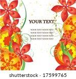 seasonal background | Shutterstock .eps vector #17599765
