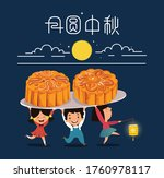 happy mid autumn festival... | Shutterstock .eps vector #1760978117