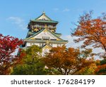 osaka castle in autumn  | Shutterstock . vector #176284199