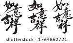 it is chinese calligraphy... | Shutterstock .eps vector #1764862721