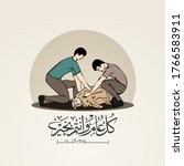 Eid Mubarak Design With 2 Men...