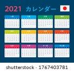 2021 calendar   vector template ...   Shutterstock .eps vector #1767403781