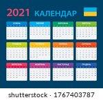 2021 calendar   vector template ...   Shutterstock .eps vector #1767403787
