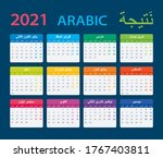 2021 calendar   vector template ...   Shutterstock .eps vector #1767403811