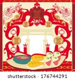 japanese food menu   vintage... | Shutterstock .eps vector #176744291
