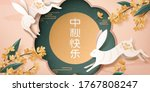 banner for mid autumn festival  ... | Shutterstock .eps vector #1767808247