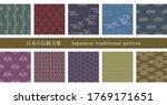 traditional japanese patterns... | Shutterstock .eps vector #1769171651