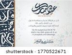 eid mubarak greeting card...   Shutterstock .eps vector #1770522671