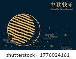 mid autumn festival abstract... | Shutterstock .eps vector #1776024161