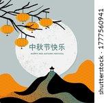 mid autumn festival... | Shutterstock .eps vector #1777560941