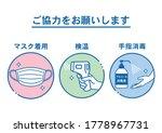 illustration of infection... | Shutterstock .eps vector #1778967731