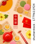 mid autumn festival celebration ... | Shutterstock .eps vector #1779611924