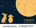 mid autumn festival... | Shutterstock .eps vector #1780607357