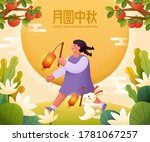 illustration of cute girl and... | Shutterstock . vector #1781067257