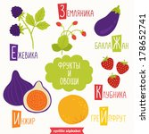 cyrillic alphabet for kids with ... | Shutterstock .eps vector #178652741