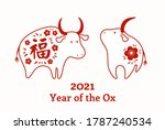 2021 Chinese New Year Vector...