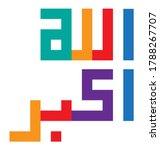 good words in islam written in... | Shutterstock .eps vector #1788267707