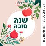 rosh hashana  jewish holiday ... | Shutterstock .eps vector #1790655794