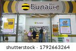 Small photo of St. Petersburg, Russia - July 10, 2020: Shop of Russian telecommunications company Beeline. Mobile operator. Facade with logo. Store selling digital appliances, smartphones, mobile phones. Buyers.
