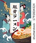 japanese ramen ad in ukiyo e... | Shutterstock .eps vector #1792834324