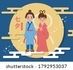 Chinese Festival  Chinese Qixi...