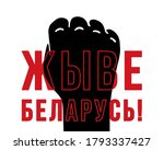 text in belarusian  long live... | Shutterstock .eps vector #1793337427