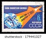 ussr  circa 1962  ussr stamp... | Shutterstock . vector #179441327