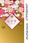 chinese valentine's day.... | Shutterstock .eps vector #1799585947