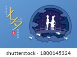 qixi festival or tanabata... | Shutterstock .eps vector #1800145324