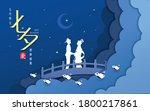Qixi Festival Or Tanabata...
