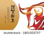 2021 new year card japanese... | Shutterstock .eps vector #1801503757