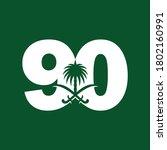 saudi national day. 90. 23rd... | Shutterstock .eps vector #1802160991