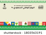 kingdom of saudi arabia 90th... | Shutterstock .eps vector #1803563191