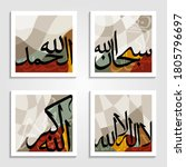 islamic calligraphy with... | Shutterstock .eps vector #1805796697