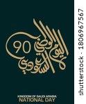 saudi arabia national day... | Shutterstock .eps vector #1806967567